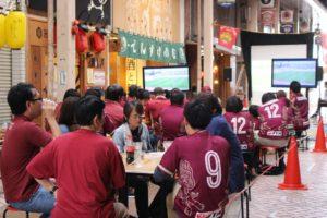 FC琉球パブリックビューイング開催のサポートをさせていただきました。